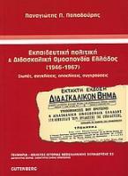 Εκπαιδευτική πολιτική και Διδασκαλική Ομοσπονδία Ελλάδος (1946-1967)