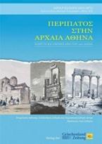 Περίπατος στην αρχαία Αθήνα
