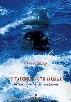 Ο Ταρκόφσκι στη Χαλκίδα