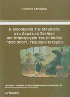 Η διδασκαλία της μουσικής στα δημοτικά σχολεία και νηπιαγωγεία της Ελλάδας (1830-2007): Τεκμήρια ιστορίας