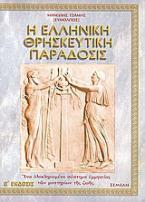 Η ελληνική θρησκευτική παράδοσις