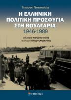 Η ελληνική πολιτική προσφυγιά στην Βουλγαρία 1946-1989