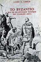 Το Βυζάντιο και οι Σελτζούκοι Τούρκοι τον ενδέκατο αιώνα