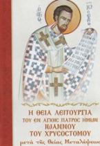 Η Θεία Λειτουργία του εν αγίοις πατρός ημών Ιωάννου του Χρυσοστόμου μετά της Θείας Μεταλήψεως