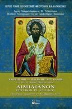 Χαιρετισμοί και παρακλητικός κανών εις τον όσιον και θεοφόρον πατέρα ημών Αιμιλιανός, επίσκοπον Κυζικού