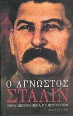 Ο άγνωστος Στάλιν