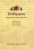 Ενθύμησις Νικολάου Μ. Παναγιωτάκη