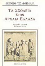 Τα σχολεία στην αρχαία Ελλάδα