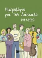 Ημερολόγια για τον δάσκαλο 2019-2020