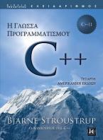 Η γλώσσα προγραμματισμού C++ - 4η αμερικανική έκδοση