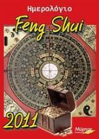 Ημερολόγιο Feng Shui 2011