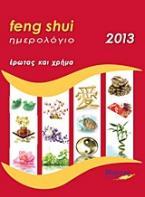 Ημερολόγιο Feng Shui 2013