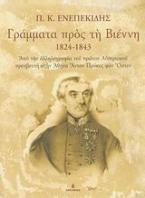 Γράμματα προς τη Βιέννη 1824-1843