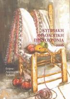 Κυπριακή Φιλολογική Πρωτοχρονιά 2016