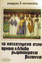 Το κατεστημένο στην αρχαία Ελλάδα, την ρωμαιοκρατία και το Βυζάντιο