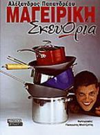 Μαγειρική σκευωρία