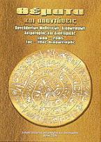 Θέματα και απαντήσεις πανελληνίων μαθητικών διαγωνισμών αστρονομίας και διαστημικής 1996 - 2005