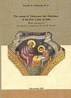 The Concept of Sinlessness and Sinfulness in the First Letter of John