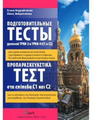 ΠΡΟΠΑΡΑΣΚΕΥΑΣΤΙΚΑ ΤΕΣΤ CI & C2 (+ DVD) (ΡΩΣΙΚΑ)