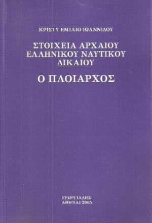 Στοιχεία αρχαίου ελληνικού ναυτικού δικαίου