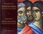 Νωπογραφία και Βυζαντινή αγιογραφία