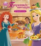 Πριγκιπικές συνταγές