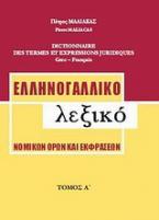 Ελληνογαλλικό λεξικό νομικών όρων και εκφράσεων