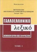 Dictionnaire des termes et expressions juridiques Français - Grec