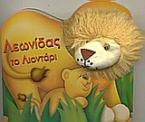 Λεωνίδας το λιοντάρι
