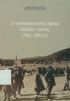 Οι πολιτικοστρατιωτικές σχέσεις Ελλάδας - Γαλλίας (19ος-20ός αιώνας)