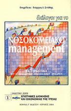 Διάλογοι για το νοσοκομειακό management