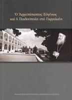 Ο Αρχιεπίσκοπος Ευγένιος και η Παιδούπολη στο Γοργολαΐνι