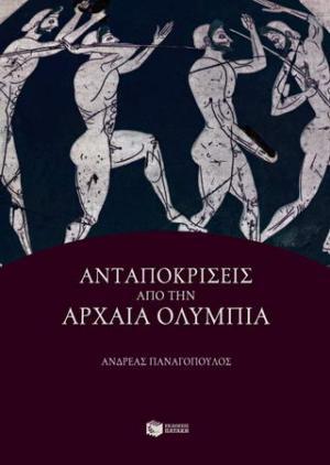 Ανταποκρίσεις από την αρχαία Ολυμπία