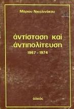 Αντίσταση και αντιπολίτευση 1967- 1974