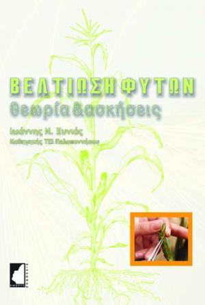 Βελτίωση φυτών - Θεωρία και ασκήσεις