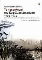 Το ημερολόγιο του εμφύλιου διχασμού 1900-1974
