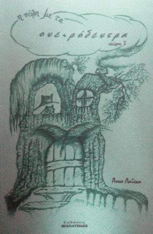 Η πόλη με τα ονειρόδεντρα