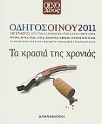 Οδηγός οίνου 2011