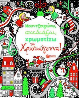 Μουντζουρώνω, σχεδιάζω, χρωματίζω τα Χριστούγεννα