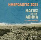 Ημερολόγιο 2021: Ματιές στην Αθήνα