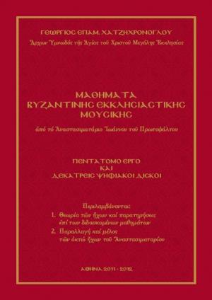 Μαθήματα βυζαντινής εκκλησιαστικής μουσικής