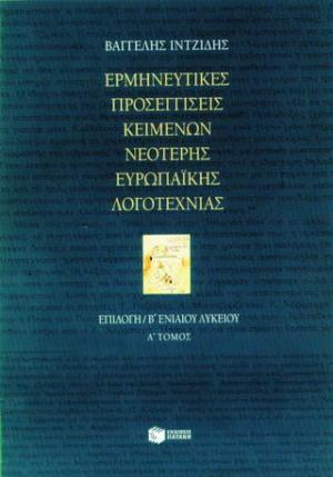 Ερμηνευτικές προσεγγίσεις κειμένων νεότερης ευρωπαϊκής λογοτεχνίας Β' ενιαίου λυκείου