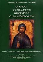Ο Άγιος οσιομάρτυς Νεκτάριος ο εκ Βρυούλλων