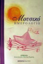 Μουσικό ημερολόγιο 2003