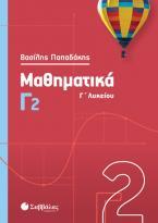 Μαθηματικά Γ2 Λυκείου (ΝΕΑ ΕΚΔΟΣΗ 2020)