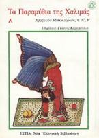 Αραβικόν μυθολογικόν Α, Β