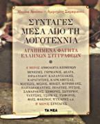 Συνταγές μέσα από τη λογοτεχνία