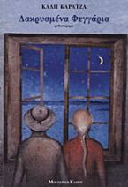Δακρυσμένα φεγγάρια