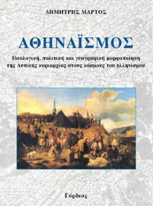 Αθηναϊσμός