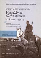 Ημερολόγιον ελληνο-ιταλικού πολέμου 1940 - 41